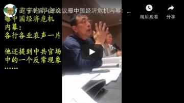 遼寧高官內部會議曝經濟危機內幕:各行各業哀聲一片 他還提到中共官場中的一個反常現象……
