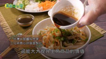 美丽心台湾:台湾中部酱料世家 三兄弟齐心研发客制化