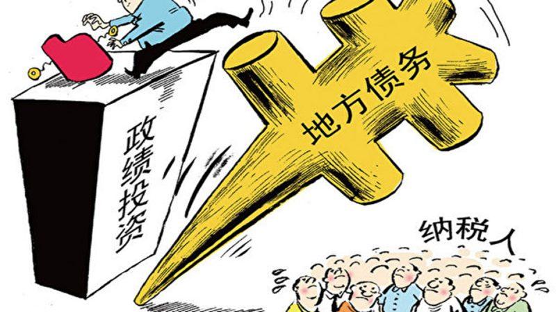 分析:中共发行1.39万亿地方债 或如P2P一样爆雷