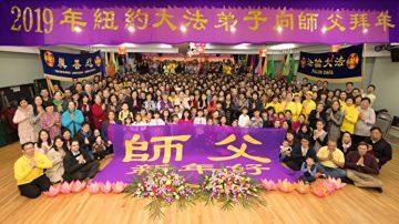 全球法輪功學員 恭賀創始人李洪志先生過年好