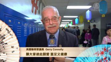美国维吉尼亚州民主党联邦众议员 Gerry Connolly 猪年祝福