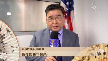 紐約市議員顧雅明向新唐人觀眾拜年