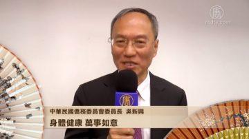 中华民国侨务委员会委员长吴新兴拜年