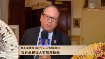 紐約市議員Barry S. Grodenchik拜年