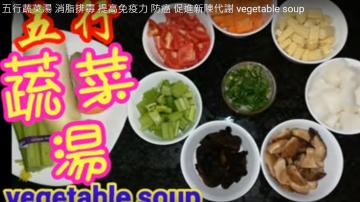 五行蔬菜湯 消脂排毒(視頻)