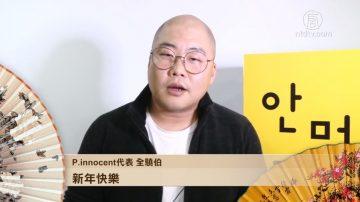 韩国P.innocent代表 全骁伯 向新唐人观众拜年