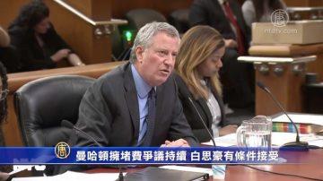 曼哈頓擁堵費爭議持續 白思豪有條件接受