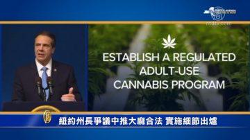 紐約州長爭議中推大麻合法 實施細節出爐