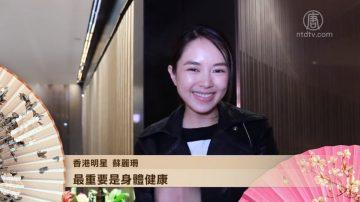 香港明星苏丽珊向新唐人观众拜年