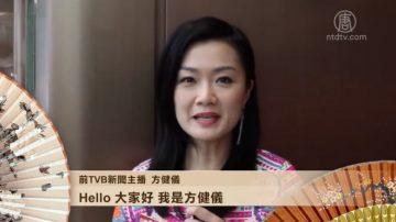 前香港TVB新聞主播方健儀拜年