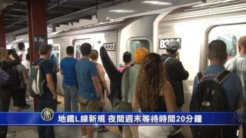 地鐵L線新規劃 夜間和週末等待時間約為20分鐘