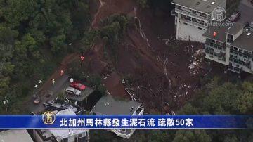 北加州马林县发生泥石流 疏散50家