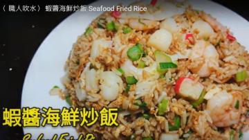 蝦醬海鮮炒飯 漂亮快速做法(視頻)