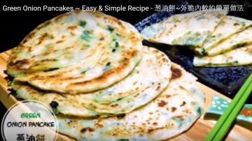美味葱油餅 外脆內軟(視頻)