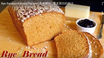 黑麥麵包 獨特風味簡單做(視頻)