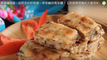 客家鹹甜粄 做出媽媽的好味道(視頻)