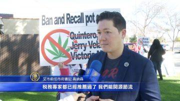 艾市府药用大麻益处研讨会 民众抗议