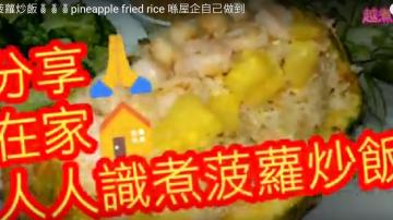 菠蘿炒飯 在家做出餐廳味道(視頻)