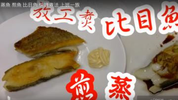 蒸、煎魚快速煮法 美味就是這麼容易(視頻)