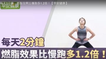 每天2分鐘燃脂跳步運動 一起年後減肥大作戰(視頻)