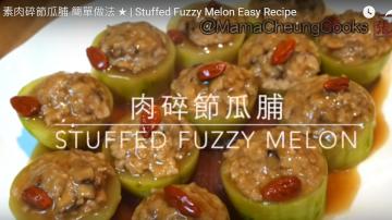 素肉碎節瓜脯 家庭簡單做法(視頻)