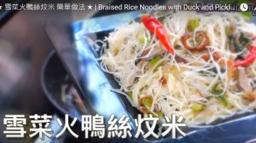 雪菜火鴨絲炆米 美味又開胃(視頻)