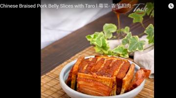 經典粵菜 美味香芋扣肉(視頻)