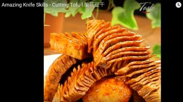 蘭花豆干 美妙無技巧(視頻)