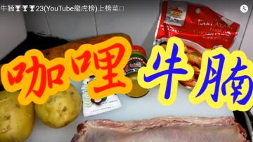 咖哩牛腩 美味真的很容易(視頻)