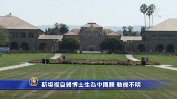 斯坦福自殺博士生為中國籍 動機不明