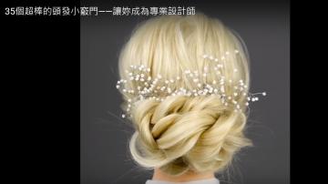超棒的髮型合集 讓妳成為專業設計師(視頻)