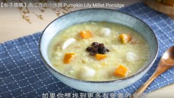南瓜百合小米粥 營養又助眠(視頻)