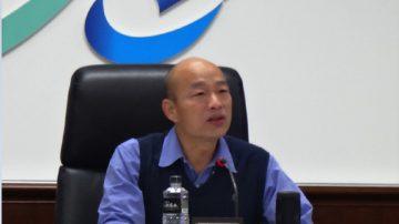 出訪遭曝光 韓國瑜:愛高雄就不要這樣 盼公務員保密