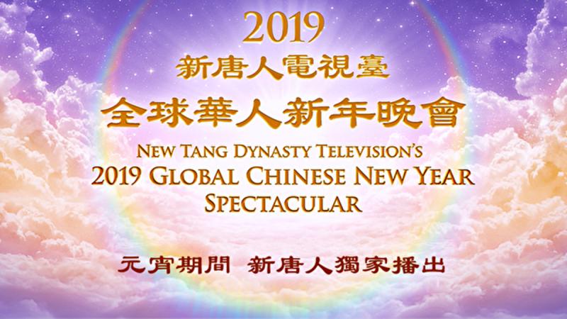 【预告】新唐人元宵节将播神韵晚会及音乐会