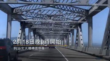 湾区列治文大桥周一晚封路维修