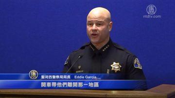 助警捉拿持枪嫌犯 硅谷警方表扬UPS司机
