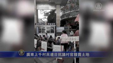 广东上千村民连日抗议村官贱卖土地