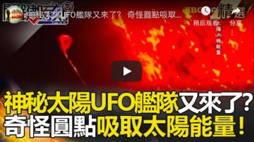 神秘太陽UFO艦隊又來了? 奇怪圓點吸取太陽能量!