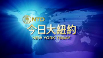 【今日大紐約】2月11日完整版