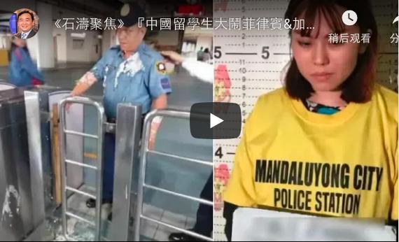 石涛:中国留学生大闹菲律宾&加拿大 面临遣返哭泣求饶
