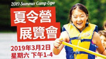 讓孩子融入主流的有效途徑  —住宿夏令營