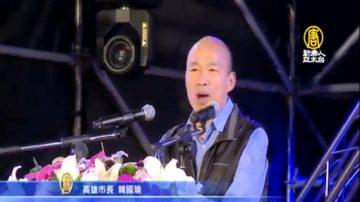 高雄燈會愛河登場 韓國瑜帶動民眾歡呼
