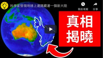 科學家發現地球上還隱藏著一個新大陸