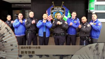 紐約市警111分局拜年