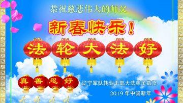 中國軍隊系統法輪功學員叩謝李洪志大師救度