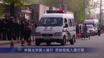 申请北京万人游行 百余发起人遭打压