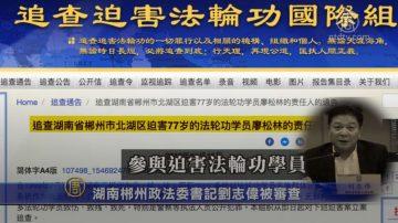 湖南郴州政法委书记刘志伟被审查