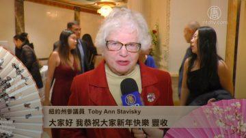 紐約州參議員Toby Ann Stavisky拜年