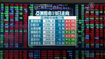 美中谈判市场屏息 外银估2019震荡加剧