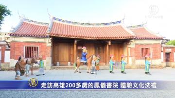 走訪高雄200多歲的鳳儀書院 體驗文化洗禮